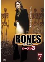 BONES-骨は語る- シーズン3 Vol.7