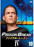 プリズン・ブレイク ファイナル・シーズン Vol.10