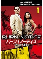 バーン・ノーティス 元スパイの逆襲 Vol.1