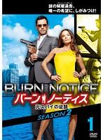 バーン・ノーティス 元スパイの逆襲 シーズン2 Vol.1