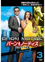 バーン・ノーティス 元スパイの逆襲 シーズン2 Vol.3