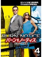 バーン・ノーティス 元スパイの逆襲 シーズン2 Vol.4