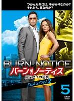バーン・ノーティス 元スパイの逆襲 シーズン2 Vol.5