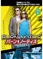 バーン・ノーティス 元スパイの逆襲 シーズン2 Vol.6