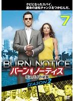 バーン・ノーティス 元スパイの逆襲 シーズン2 Vol.7