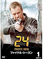 24 トゥエンティ・フォー ファイナル・シーズン Vol.1