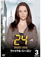 24 トゥエンティ・フォー ファイナル・シーズン Vol.3