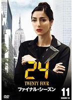 24 トゥエンティ・フォー ファイナル・シーズン Vol.11