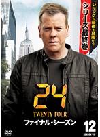 24 トゥエンティ・フォー ファイナル・シーズン Vol.12