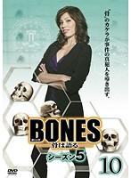 BONES-骨は語る- シーズン5 Vol.10
