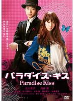 パラダイス・キス(2枚組)