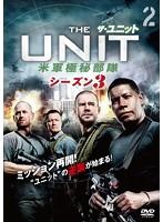 ザ・ユニット 米軍極秘部隊 シーズン3 Vol.2
