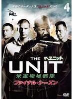 ザ・ユニット 米軍極秘部隊 ファイナル Vol.4