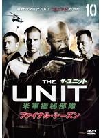ザ・ユニット 米軍極秘部隊 ファイナル Vol.10