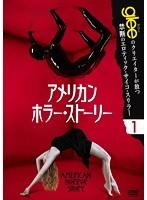 アメリカン・ホラー・ストーリー vol.1