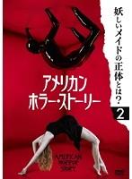 アメリカン・ホラー・ストーリー vol.2