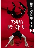 アメリカン・ホラー・ストーリー vol.3