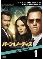バーン・ノーティス 元スパイの逆襲 シーズン6 Vol.1