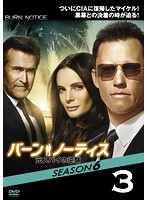 バーン・ノーティス 元スパイの逆襲 シーズン6 Vol.3