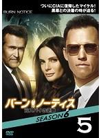 バーン・ノーティス 元スパイの逆襲 シーズン6 Vol.5