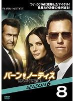 バーン・ノーティス 元スパイの逆襲 シーズン6 Vol.8