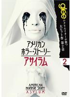 アメリカン・ホラー・ストーリー アサイラム vol.2