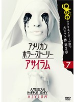 アメリカン・ホラー・ストーリー アサイラム vol.7
