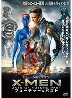 X-MEN:フューチャー&パスト