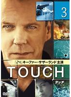 TOUCH/タッチ VOL.3