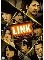 LINK 後篇