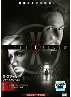 X-ファイル ファーストシーズン VOLUME1