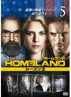 HOMELAND/ホームランド シーズン3 VOL.5