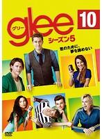 glee/グリー シーズン5 vol.10