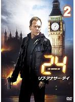24 トゥエンティ・フォー リブ・アナザー・デイ Vol.2