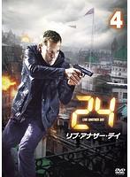 24 トゥエンティ・フォー リブ・アナザー・デイ Vol.4