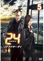 24 トゥエンティ・フォー リブ・アナザー・デイ Vol.5