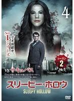 スリーピー・ホロウ シーズン2 Vol.4