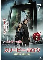 スリーピー・ホロウ シーズン2 Vol.7