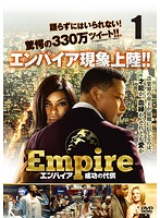 Empire/エンパイア 成功の代償 Vol.1