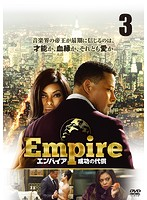 Empire/エンパイア 成功の代償 Vol.3