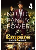 Empire/エンパイア 成功の代償 Vol.4