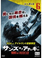 サンズ・オブ・アナーキー シーズン3 Vol.6