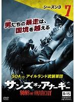 サンズ・オブ・アナーキー シーズン3 Vol.7