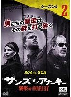 サンズ・オブ・アナーキー シーズン4 Vol.2