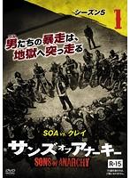 サンズ・オブ・アナーキー シーズン5 Vol.1