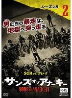 サンズ・オブ・アナーキー シーズン5 Vol.2