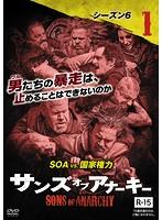 サンズ・オブ・アナーキー シーズン6 Vol.1