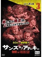 サンズ・オブ・アナーキー シーズン6 Vol.3