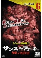 サンズ・オブ・アナーキー シーズン6 Vol.6