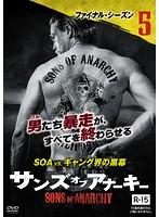サンズ・オブ・アナーキー ファイナル・シーズン Vol.5
